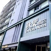 新补货:周末不加价!成都太古里秋果酒店 惠选客房2晚 含早餐+下午茶+宵夜