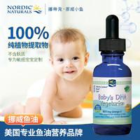 NORDIC NATURALS 挪威小鱼 婴幼儿海藻油dha滴剂 30ml