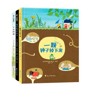 《老鼠邮差系列成长与哲思绘本》(套装共3册)