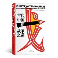 《汗青堂丛书030:古代中国的战争之道》