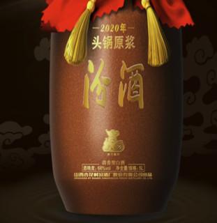 汾酒 2020年 头锅原浆 66%vol 清香型白酒 5000ml 坛装