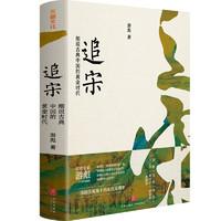 《追宋:细说古典中国的黄金时代》