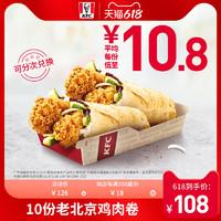 KFC 肯德基 电子券码 肯德基 10份老北京鸡肉卷兑换券