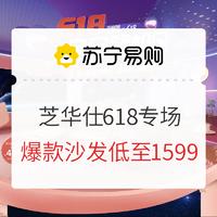 苏宁易购 芝华仕官方旗舰店 618全民登机日