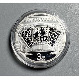 【2020年3元福字银币】重量 8克 成色 99.9% 25毫米