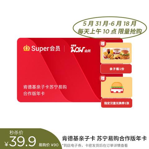 SUPER会员:KFC 肯德基 亲子卡苏宁易购合作版年卡