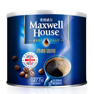 天猫超市 61年中预告咖啡汇总(雀巢1+2特浓咖啡 0.76元/条、意利深烘焙咖啡粉 32.33元/件、多趣酷思胶囊咖啡 1.86元/粒)