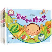 《铃木绘本第4辑 快乐成长系列》套装5册