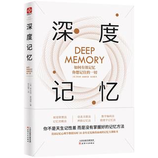 《深度记忆:如何有效记忆你想记住的一切》