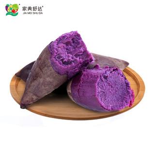 家美舒达 平价菜场 家美舒达 山东特产 紫薯 约2.5kg