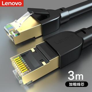 ThinkPad 思考本 联想 CAT7 3M 七类网线CAT7类万兆网络连接网线八芯双绞工程家用电脑宽带监控非屏蔽成品跳线