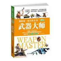 《我的第一套百科全书·武器大师》(进阶版)