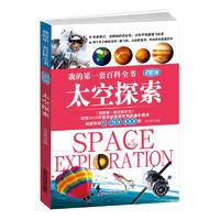 《我的第一套百科全书·太空探索》(进阶版)