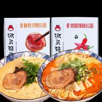 PLUS会员:河马轻厨 日式豚骨拉面 290g*5盒