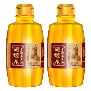 胡姬花 古法小榨 花生油 400ml*2瓶