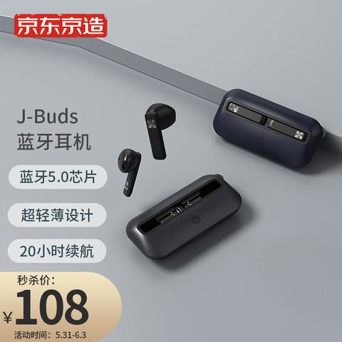 J.ZAO 京东京造 J-Buds蓝牙耳机 真无线TWS耳机 半入耳式运动无线耳机  深空灰