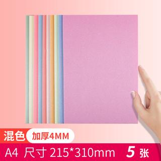 卓灿 001 吹塑纸 A4/16K 混色款 5张装