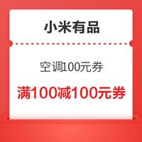 小米壁挂式空调无门槛100元券