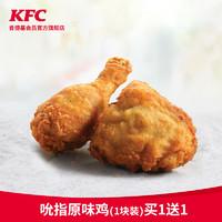 KFC 肯德基 电子券码 吮指原味鸡(1块装)买1送1兑换券