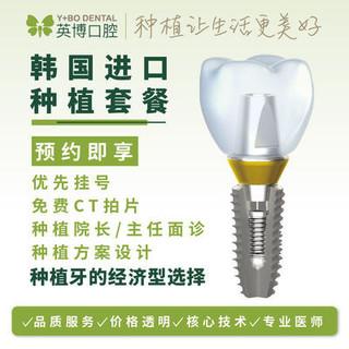 限上海 : 英博口腔  韩国进口种植牙套餐