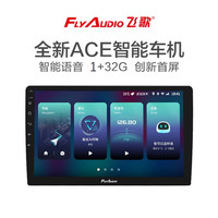 FlyAudio 飞歌 ACE IPS大屏导航 高德地图 智能导航一体机 倒车影像