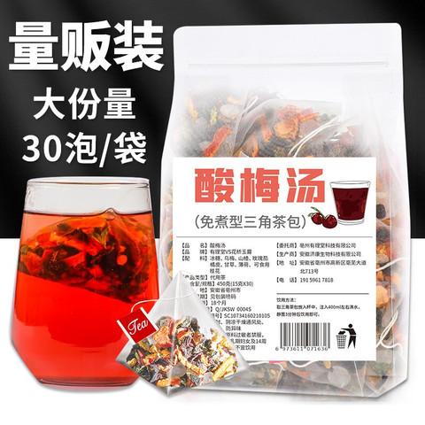 酸梅汤原材料包老北京桂花自制酸梅汁茶包