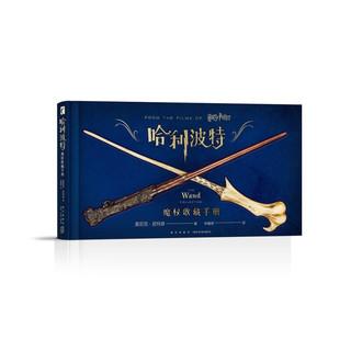 《哈利波特魔杖收藏手册》