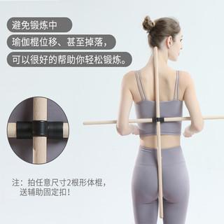 梦多福 形体棍 开背形体训练矫正驼背瑜伽器材木棍棒