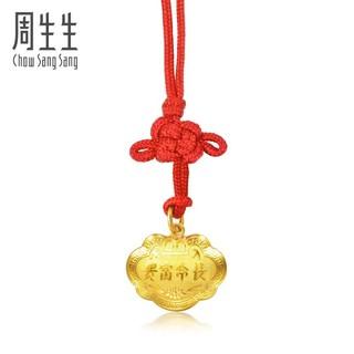 Chow Sang Sang 周生生 09300P 黄金长命锁吊坠 3.4克