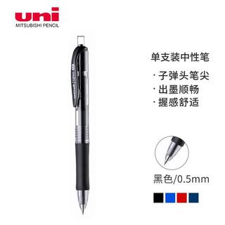 uni 三菱 UMN-152 按动中性笔 0.5mm 黑色