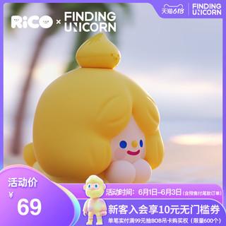 寻找独角兽 RiCO海岛音乐节系列盲盒公仔公仔摆件礼物