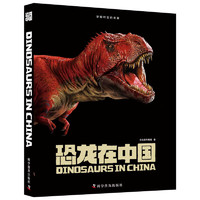 《恐龙在中国》(套装5册)