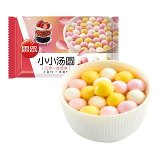 思念 小小汤圆300g*6包芝麻花生草莓三合一元宵节汤圆冷链配送