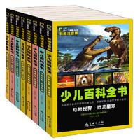 《少儿百科全书》(彩图注音版、套装共8册)