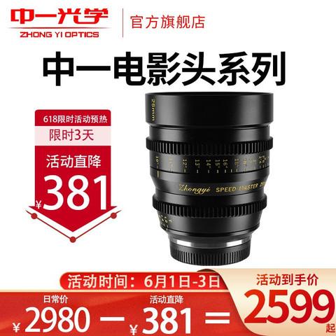ZHONGYI OPTICAL 中一光学 电影镜头17mm25mm35mmT1.0大光圈奥林巴斯 松下 电影镜头FE佳能FX宽荧幕 35mm T1.0 佳能R口 套餐一