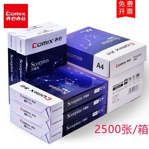 COMIX)复印纸a4打印纸70g 1箱(2500张)