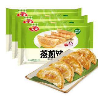 Anjoy 安井 菌菇三鲜蒸煎饺 280g*3袋装  共42只  锅贴 蒸饺 营养方便菜