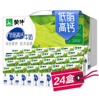 MENGNIU 蒙牛 低脂高钙牛奶 礼品 250ml*24