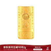 China Gold 中国黄金 Au9999 投资金条 20g