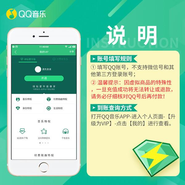 QQ音乐绿钻豪华版会员年卡