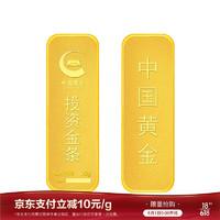 中国黄金 Au9999 投资金条 20g