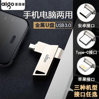 aigo 爱国者 USB3.0高速储存U盘 安卓苹果手机电脑双接口两用优盘