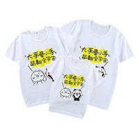 PLUS会员:拥抱熊 儿童短袖T恤