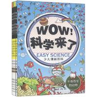 《WOW!科学来了》(套装共4册)