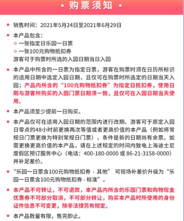 上海迪士尼乐园成人一日票(含100元购物抵用券)