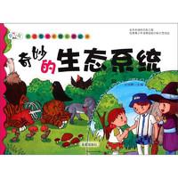 《孩子喜欢看的百科故事·奇妙的生态系统》
