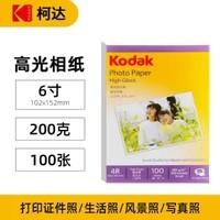 百亿补贴:Kodak 柯达 高光相纸 6寸 200g 100张