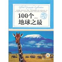 《环球地理大探索·100个地球之最》