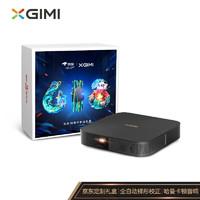 XGIMI 极米 NEW Z6X 京东618超级盒子 家用投影仪