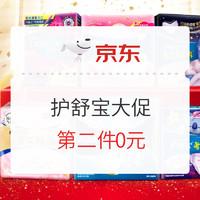促销活动:京东 护舒宝自营旗舰店 限时抢购